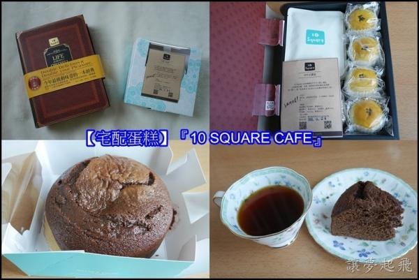 【宅配蛋糕】『10 SQUARE CAFE』10中式禮盒+巧克力星期一~細緻的手工蛋糕(下午茶/手工甜點/常溫禮盒)