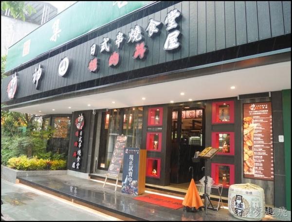 IO神田日式串燒食堂002