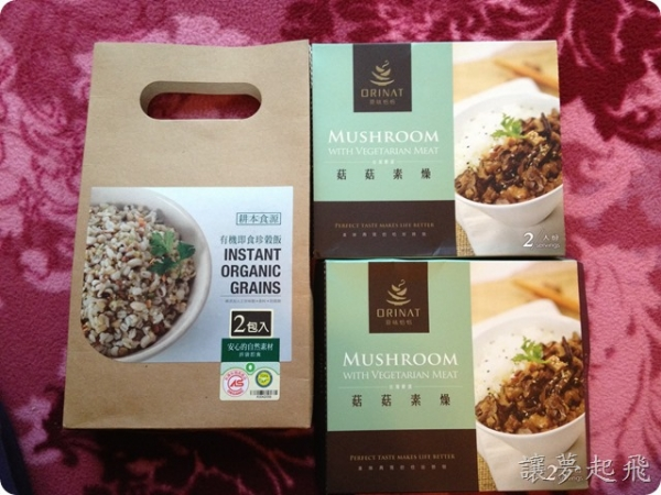 【體驗】耕本食源有機即食珍穀飯 + 原味恰恰- 菇菇素燥
