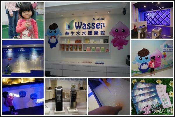 【內湖觀光工廠】「華生水水觀光工廠」~自動化生產線、「華生水水體驗館」、「DIY面膜」(文末贈票)