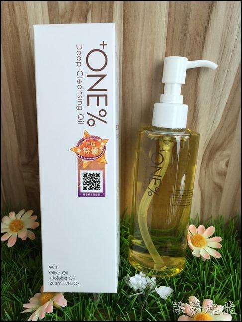 【試用】卸妝時同時做保養~ONE%歐恩伊 全能8 IN 1 淨化卸妝油