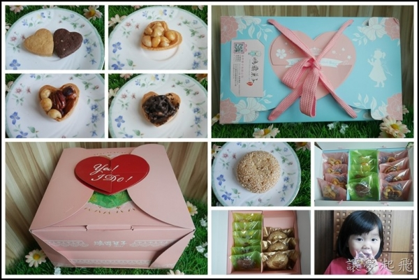 【宅配體驗】細膩堅果甜點「鴻鼎菓子」結婚禮盒&彌月禮盒