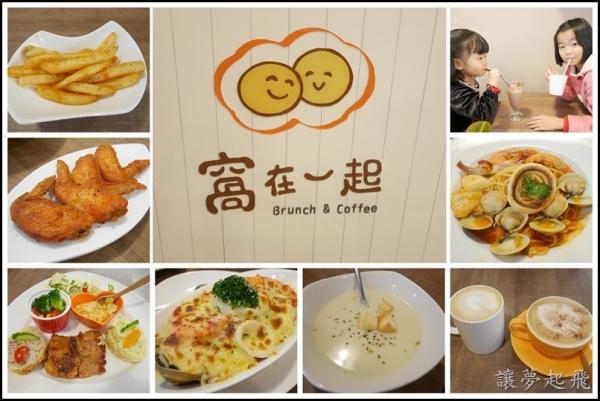 【板橋江子翠早午餐】好溫馨、好健康又好用心的板橋早午餐店~「窩在一起」