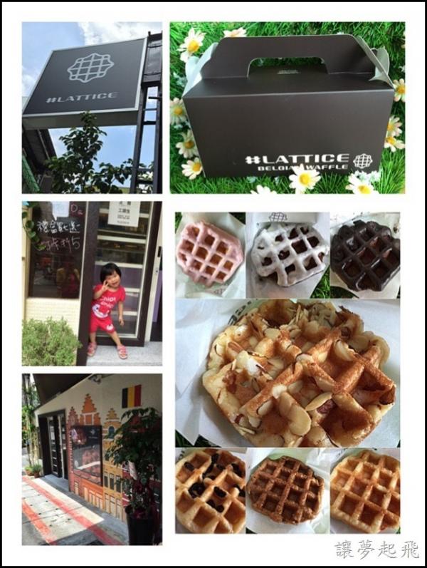 【試吃】捷運國父紀念館站~Lattice 拉堤斯‧比利時列日鬆餅(光復店)