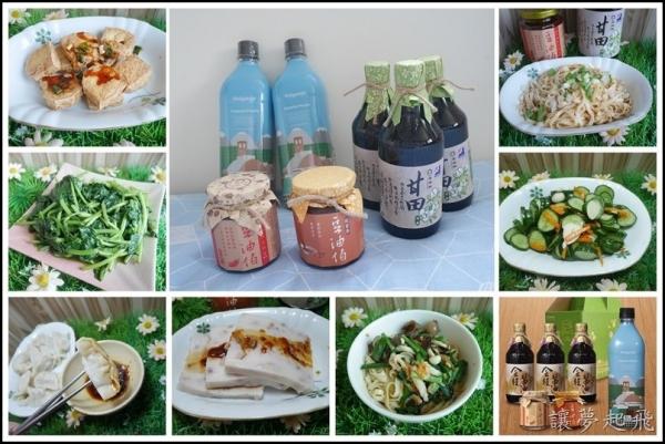 【團購】令安心吃的好味道~豆油伯甘田醬油+豉留香+辣豆瓣醬+梅爾雷赫橄欖油童趣款