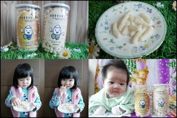 【育兒好物 】適合寶貝的零食~『滿滿米舖 』寶寶餅乾 / 天然有機米餅 /非油炸