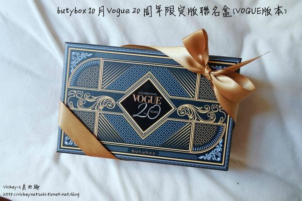 ♥美妝♥butybox 10月Vogue 20周年限定版聯名盒開箱介紹