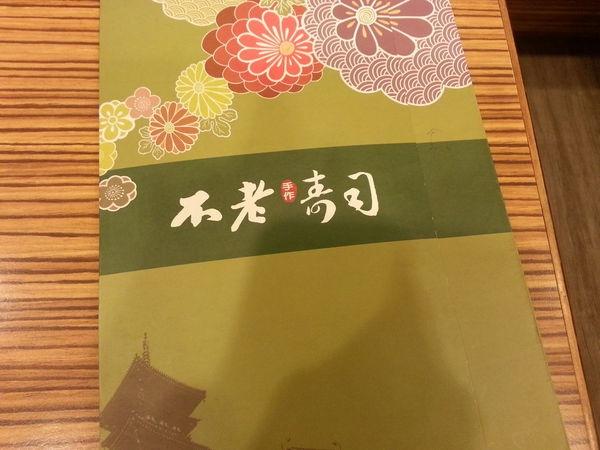 【Vickey】食記 013/10/28 CP值破錶-不老壽司