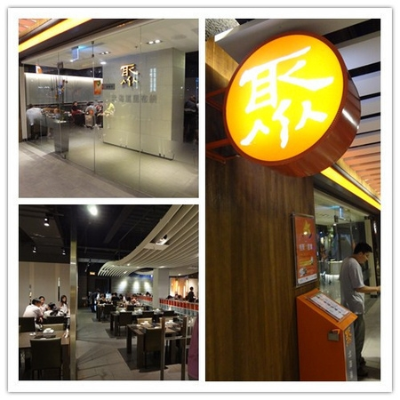 【Natsuki】2012/08/11 台中J-Mall 聚北海道昆布鍋,好滋味歡迎來聚