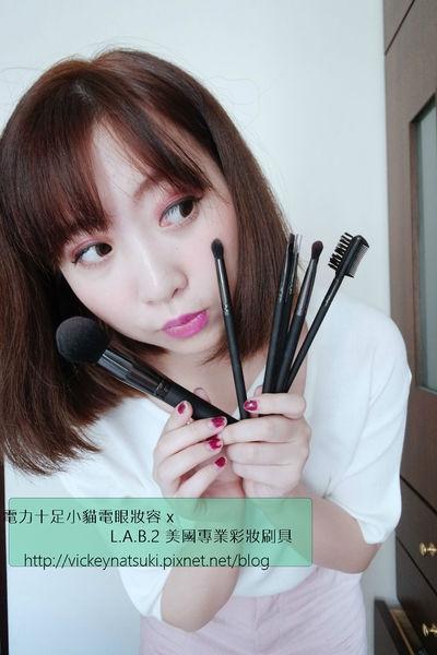 ♥美妝♥小貓電眼妝容分享 x  L.A.B.2 美國專業彩妝刷具 (影片教學)