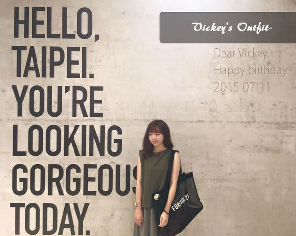 ❤OUTFIT❤ 比平常再多一點的文青感女孩穿搭