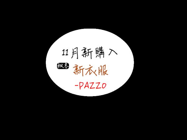【穿搭】重出江湖的我,11月在PAZZO又買了一堆衣服