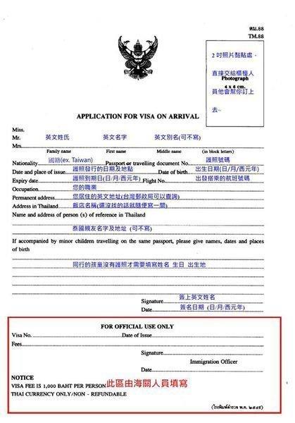 泰國落地簽填寫範例.jpg