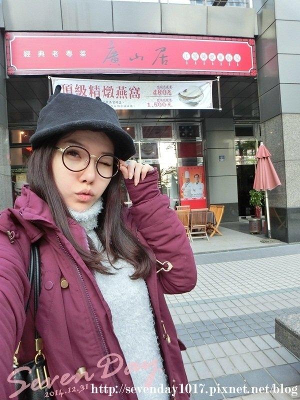 【食記】台北市內湖區-「廣山居」健康料理餐廳之我愛的燕窩