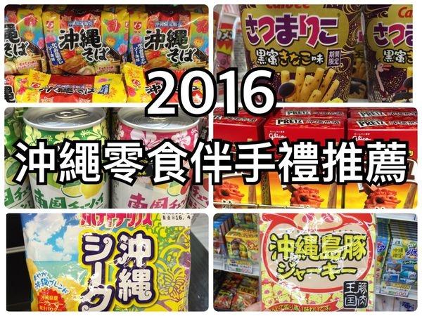 【2016沖繩自由行✈零食伴手禮推薦】沒完沒了好多沖繩限定商品 但是其實就是紅芋、黑糖、雪塩、紅芋、黑糖、雪塩呀!