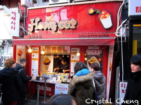 【2016首爾自由行✈弘大美食推薦】Hong Cup 淋上巧達起士的雞米花 停車場街旁人氣小吃(附地圖 首爾小吃)
