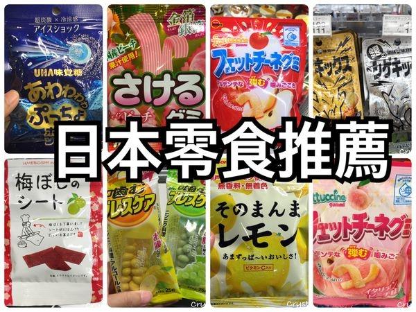 【日本好好買✈零食推薦】ⓑⓤ2017日本便利商店零食推薦ⓑⓤⓨ(持續更新 還沒寫完啦!)