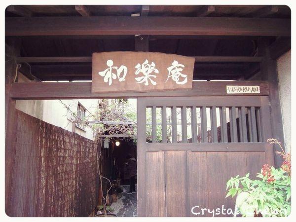 【2012京都自由行✈住宿推薦】和樂庵 濃厚日本味日式民宿!
