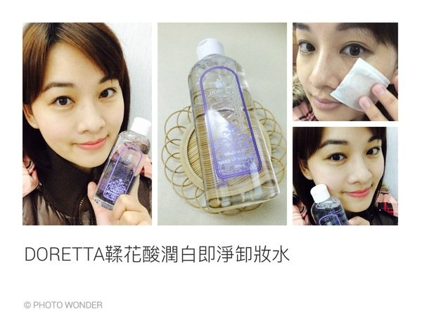 DORETTA朵芮 鞣花酸润白即净卸妆水.温和、干净、迅速卸妆。