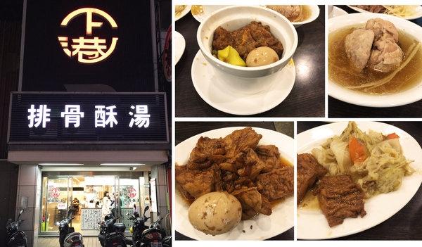 難得會讓我一試成主顧的台南風味-下港排骨酥