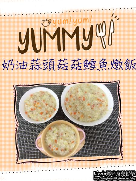 《副食品》11M 奶油蒜頭菇菇鱈魚燉飯