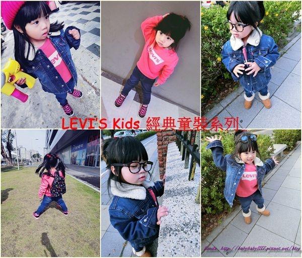 【穿搭】Levi's®出超時尚的LEVI'S® Kids經典童裝