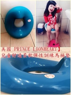 【育兒好物】美國【PRINCE LIONHEART】兒童舒適柔軟彈性訓練馬桶墊