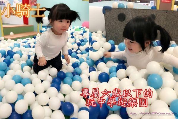 《台南》南紡夢時代的小騎士─專屬六歲以下的玩中學遊樂園