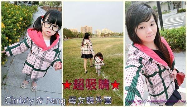 【親子穿搭】超時尚的Christy & Fang 母女裝外套