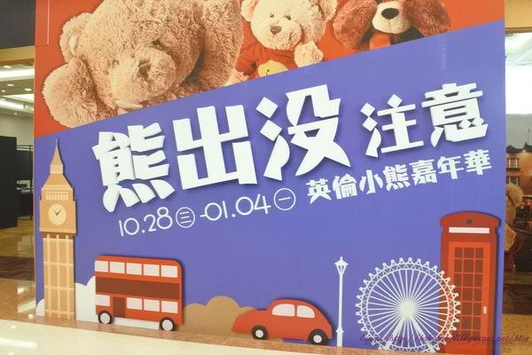 《展覽》熊出沒注意─英倫小熊嘉年華