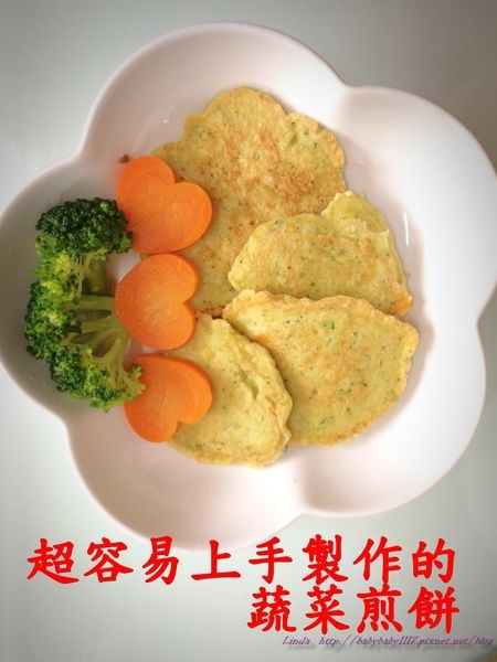 <一歲餐點> 超容易上手製作的蔬菜煎餅