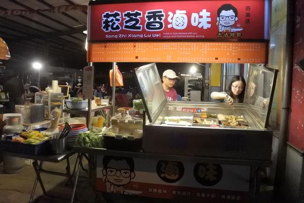 【台南。北區美食】超美味且吃後嘴上有甘甜感、便宜又大碗的菘芝香滷味