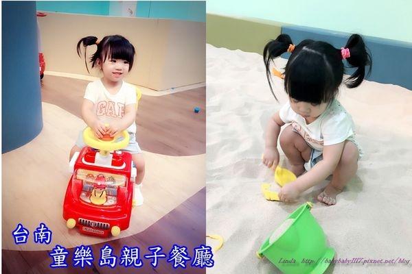 《親子餐廳》台南·童樂島親子餐廳