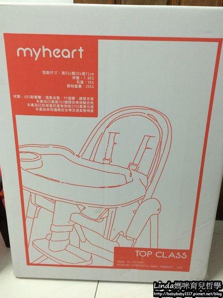 《育兒好物》新購入myheart 折疊式兒童安全餐椅(MIT製造)