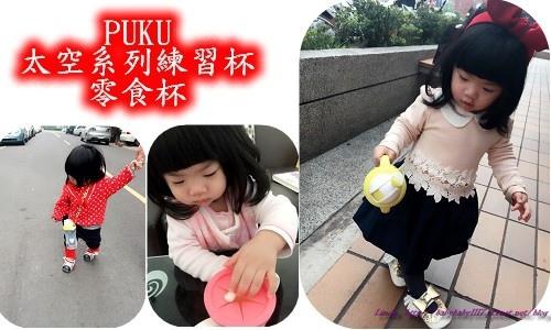 《育兒好物》PUKU藍色企鵝─太空系列練習杯和多功能三合一零食杯
