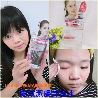 【保養】LOVEISDERMA愛斯德瑪—高效潔膚卸妝水