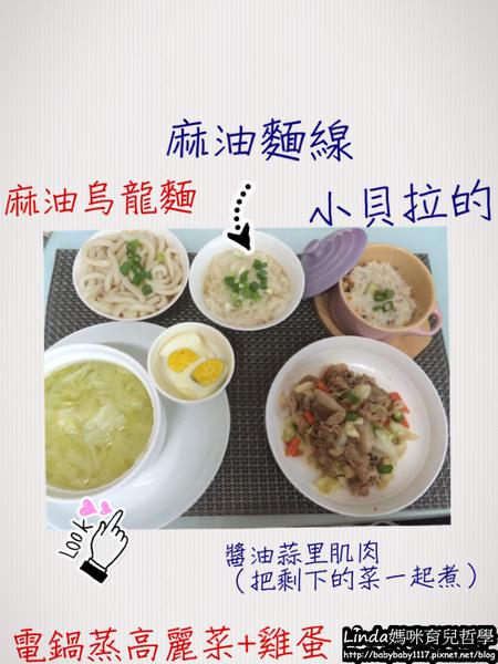 《副食品》9M  高麗菜胡蘿蔔里肌肉菇菇麵線 (電鍋版)