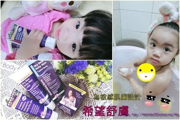 【寶寶】來自澳洲的希望護膚Hope's Relief —專為敏感肌膚設計(開團中)