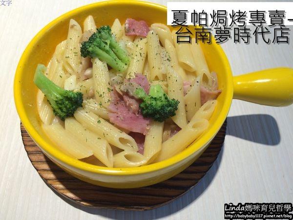 《台南 食記》夏帕焗烤專賣-台南夢時代店