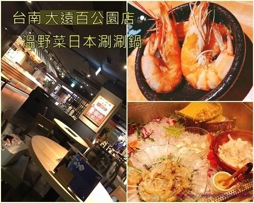 【台南。美食】我的耶誕大餐—溫野菜日本涮涮鍋