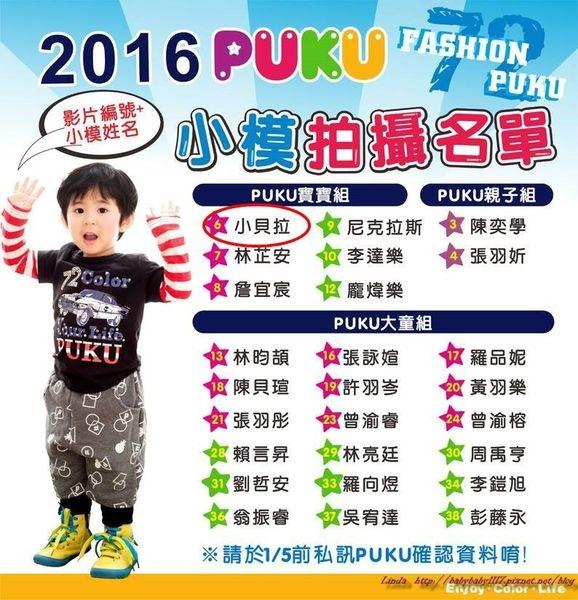 《拍攝》2016PUKU春夏童裝小模特兒