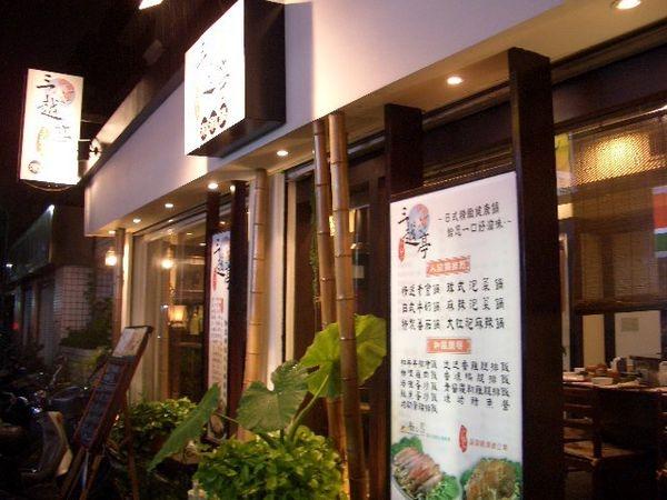 [食記]~三越亭涮涮鍋-台北東區~