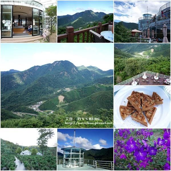 ▌新竹尖石 ▌海拔1200公尺的無敵景觀  數碼天空景觀餐廳