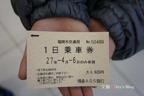 ▌日本九州 ▌【交通】福岡旅遊必備 《福岡地鐵1日券、福岡100日元循環巴士》