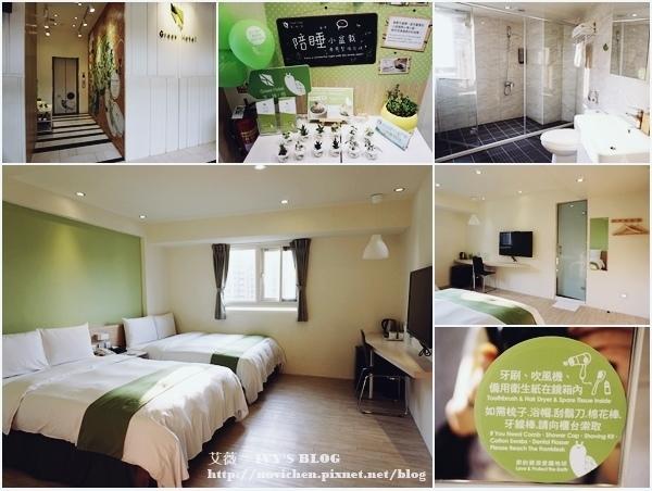 ▌台中住宿 ▌逢甲夜市旁,清新自然風旅店推薦 ♥ 葉綠宿 Green Hotel ♥