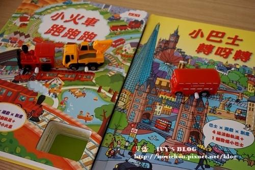 ▌童書分享 ▌超有趣!是書也是玩具的小火車跑跑跑 & 小巴士轉呀轉