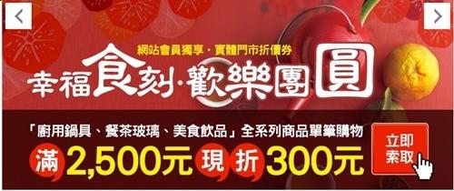 [好康] 2月底HOLA鍋具/餐具/美食類,滿2500享有到店折價券300元