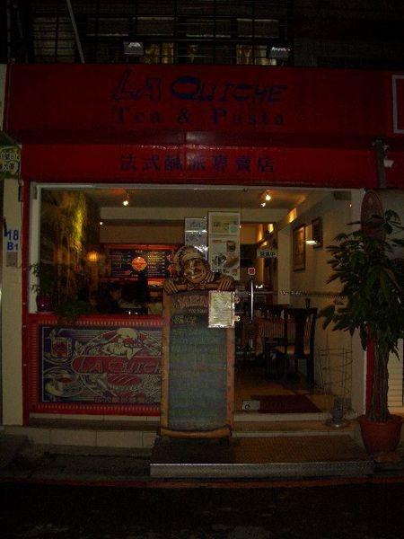 LA QUICHE法式鹹派