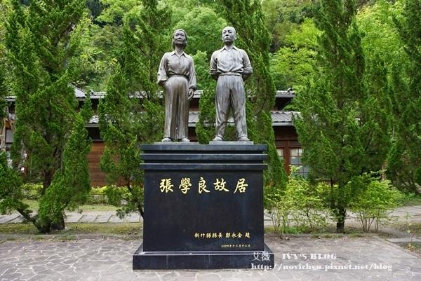 ▌新竹景點 ▌清泉山中的幽禁歲月 ♥ 張學良故居 ♥