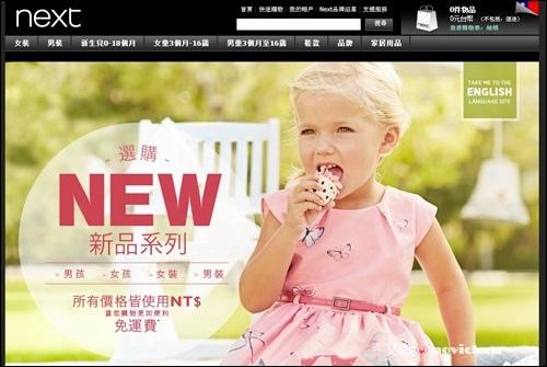 「網購」英國NEXT童裝網購經驗分享